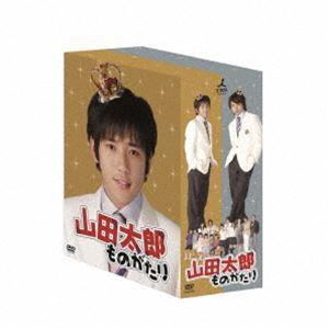 山田太郎ものがたり DVD-BOX [DVD] dss
