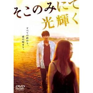 そこのみにて光輝く 通常版 [DVD]|dss