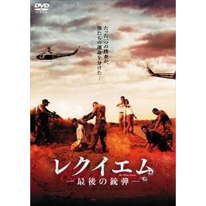 レクイエム ―最後の銃弾―【DVD】(DVD)...