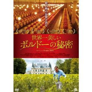 世界一美しいボルドーの秘密 [DVD]|dss
