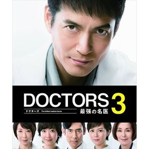 DOCTORS3 最強の名医 DVD-BOX [DVD] dss