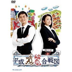 連続ドラマW 平成猿蟹合戦図 [DVD] dss