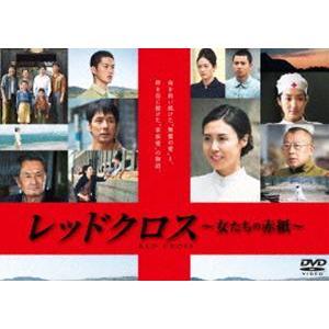 レッドクロス〜女たちの赤紙〜 [DVD]|dss