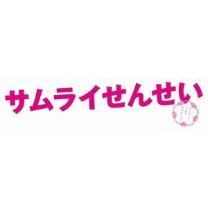 サムライせんせい DVD-BOX [DVD]|dss