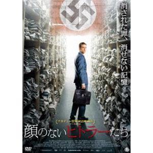 顔のないヒトラーたち DVD [DVD]|dss