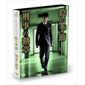 横山秀夫サスペンス「陰の季節」「刑事の勲章」 [DVD]|dss