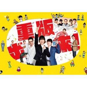 重版出来! DVD-BOX [DVD]|dss