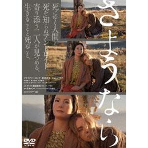 さようなら [DVD]|dss
