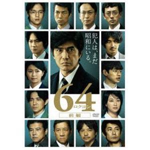 64-ロクヨン-前編 通常版DVD [DVD]|dss