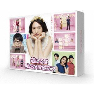 逃げるは恥だが役に立つ DVD-BOX [DVD]|dss
