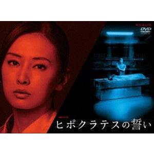 連続ドラマW ヒポクラテスの誓い [DVD]|dss