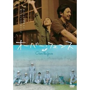 オーバー・フェンス 通常版【DVD】 [DVD]|dss