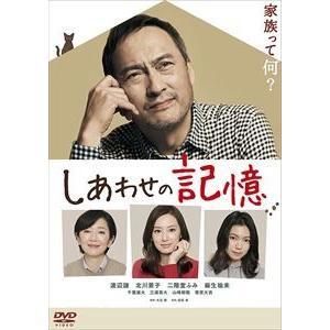 しあわせの記憶 ディレクターズカット版 [DVD] dss