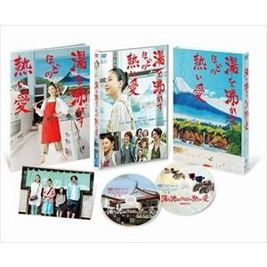 湯を沸かすほどの熱い愛 DVD 豪華版 [DVD] dss