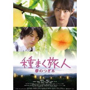 種まく旅人 夢のつぎ木 [DVD]|dss
