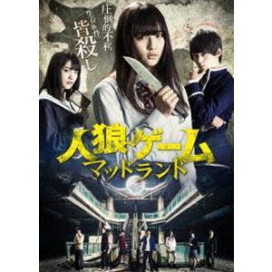 人狼ゲーム マッドランド [DVD]|dss
