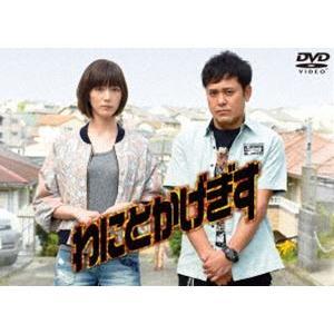 わにとかげぎす DVD-BOX [DVD]|dss