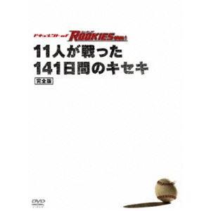 ドキュメント of ROOKIES(ルーキーズ) 〜11人が戦った141日間のキセキ〜完全版 [DVD]|dss