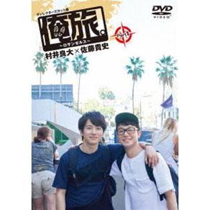 俺旅。〜ロサンゼルス〜Part 1 村井良大×佐藤貴史 [DVD]|dss