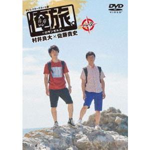 俺旅。〜ロサンゼルス〜Part 2 村井良大×佐藤貴史 [DVD]|dss