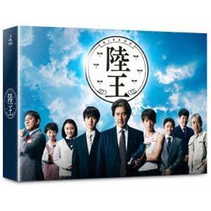 陸王 -ディレクターズカット版- DVD-BOX [DVD] dss