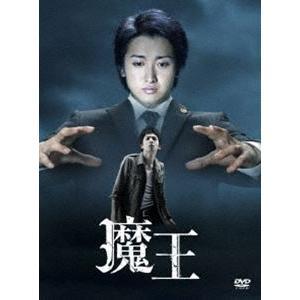 魔王 DVD-BOX [DVD] dss