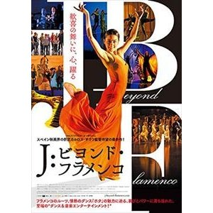 J:ビヨンド・フラメンコ DVD [DVD] dss