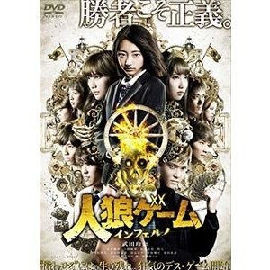 人狼ゲーム インフェルノ DVD [DVD]|dss