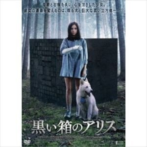 黒い箱のアリス [DVD]|dss