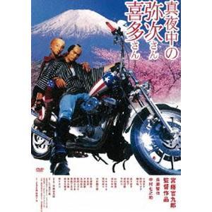 真夜中の弥次さん喜多さん DVD [DVD]