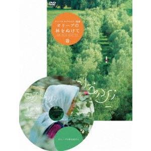 オリーブの林をぬけて ニューマスター版 DVD [DVD]|dss