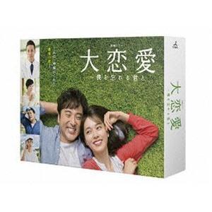 大恋愛〜僕を忘れる君と DVD BOX [DVD] dss