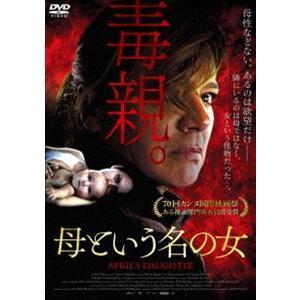 母という名の女 [DVD] dss