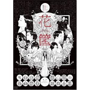花筐/HANAGATAMI DVD [DVD] dss