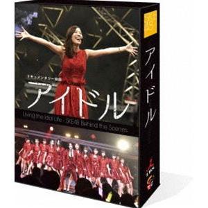 SKE48/ドキュメンタリー映画「アイドル」 コンプリートDVD-BOX [DVD]