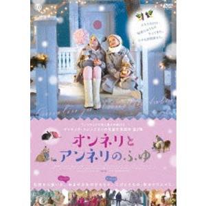オンネリとアンネリのふゆ DVD [DVD]|dss