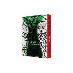 SICK'S 覇乃抄 〜内閣情報調査室特務事項専従係事件簿〜 DVD-BOX [DVD] dss