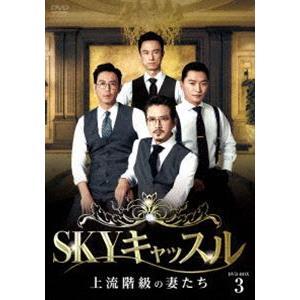 【03/04発売予定】 TCエンタテインメント TC Entertainment SKYキャッスル-上流階級の妻たち- DVD-BOX3 【DVD】の商品画像 ナビ
