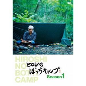 ヒロシのぼっちキャンプ Season1 [DVD]|dss