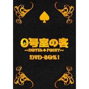 0号室の客 DVD-BOX 1 [DVD]|dss