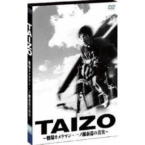 種別:DVD 中島多圭子 解説:1970年代、危険を冒しアンコールワットへ潜入を試みるも、クメール・...