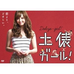 土俵ガール! [DVD]|dss