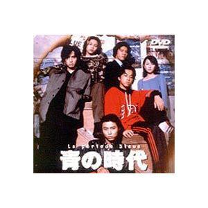 青の時代 3 [DVD]|dss