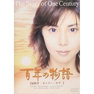 百年の物語 第三部-オンリー・ラブ- [DVD] dss
