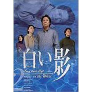 白い影 2 [DVD]|dss