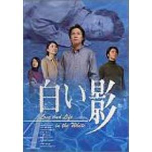 白い影 4 [DVD]|dss