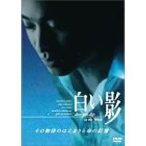 白い影 その物語のはじまりと命の記憶 [DVD]|dss
