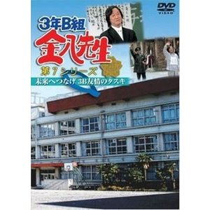 3年B組金八先生 第7シリーズ 「未来へつなげ 3B友情のタスキ」 [DVD] dss