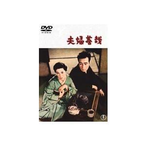 夫婦善哉 [DVD] dss