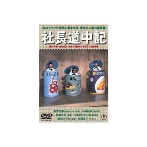 社長道中記 [DVD]|dss